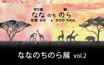 ななのちのら展vol.2 nana-no-tinora(5作品)